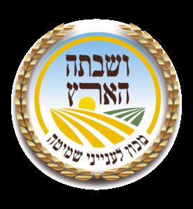 veshavta-haarets-logo-copy-1-e1622647105568